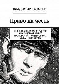 Владимир Казаков -Жить не напрасно