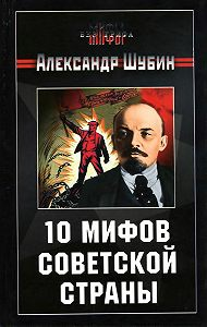 Александр Шубин - 10 мифов Советской страны