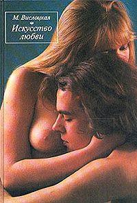Михалина Вислоцкая -Искусство любви