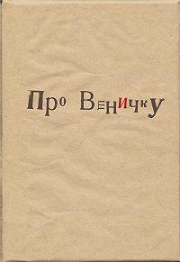Коллектив авторов -Про Веничку (сборник)
