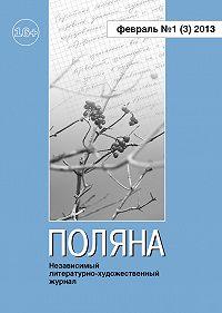 Коллектив Авторов - Поляна №1 (3), февраль 2013