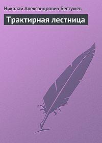 Николай Бестужев - Трактирная лестница