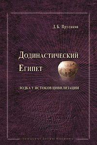 Дмитрий Прусаков -Додинастический Египет. Лодка у истоков цивилизации