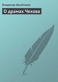 Владимир Шулятиков -О драмах Чехова