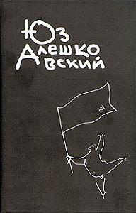 Юз Алешковский - Рука