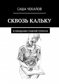 Саша Чекалов -Сквозь кальку. Вожидании главной героини
