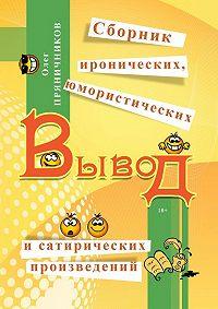 Олег Пряничников - Вывод (сборник)