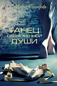 Мира Тагирова - Танец обожженной души