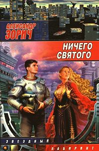 Александр Зорич -Топоры и Лотосы