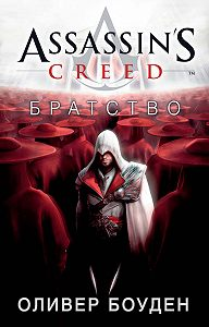 Оливер Боуден -Assassin's Creed. Братство