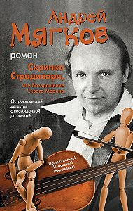 Андрей Мягков -Скрипка Страдивари, или Возвращение Сивого Мерина