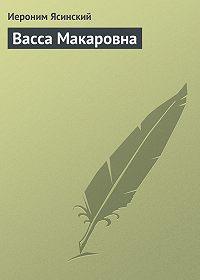 Иероним Ясинский -Васса Макаровна