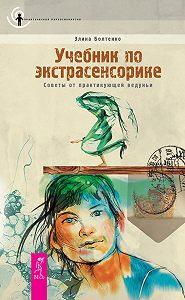 Элина Болтенко -Учебник по экстрасенсорике. Советы от практикующей ведуньи