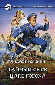 Андрей Белянин -Тайный сыск царя Гороха