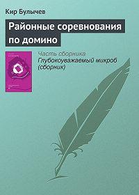 Кир Булычев -Районные соревнования по домино