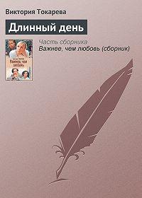 Виктория Токарева -Длинный день