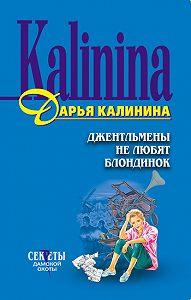 Дарья Калинина -Джентльмены не любят блондинок