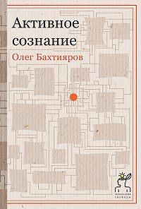 Олег Бахтияров -Активное сознание
