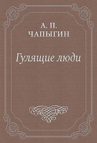 Алексей Чапыгин -Гулящие люди