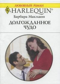Барбара  Макмаон -Долгожданное чудо