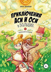 Анна Зенькова -Приключения Аси и Оси в больших и маленьких историях