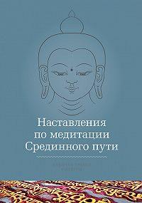 Кхенчен Трангу Ринпоче - Наставления по медитации Срединного пути