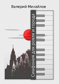 Валерий Михайлов -Симфония для рояля игорода