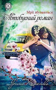 Ірина Хоменко -Автобусний роман
