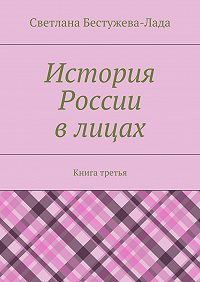 Светлана Бестужева-Лада -История России влицах. Книга третья