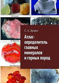 С. Дудин - Атлас-определитель главных минералов игорных пород