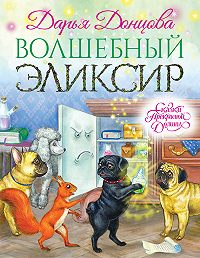 Дарья Донцова -Волшебный эликсир