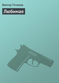 Виктор Точинов -Любимая
