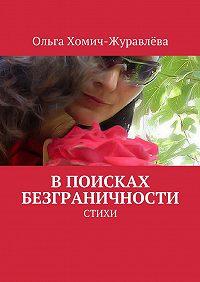 Ольга Хомич-Журавлева - Впоисках безграничности