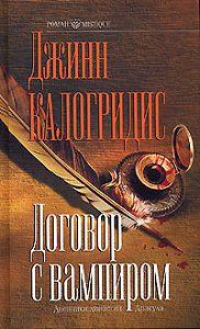 Джинн Калогридис -Договор с вампиром