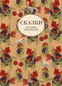 Сборник -Сказки русских писателей