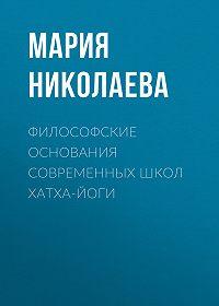 Мария В. Николаева -Философские основания современных школ хатха-йоги