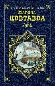 Марина Цветаева - Проза (сборник)