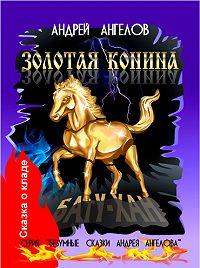 Андрей Ангелов -Золотая конина
