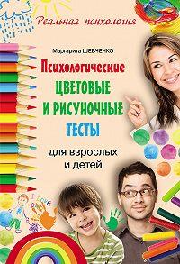 Маргарита Шевченко -Психологические цветовые и рисуночные тесты для взрослых и детей