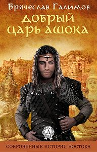 Галимов Брячеслав -Добрый царь Ашока