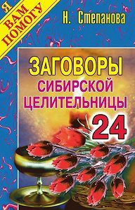 Наталья Ивановна Степанова -Заговоры сибирской целительницы. Выпуск 24