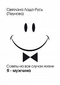 Светлана Лада-Русь (Пеунова) - Я – мужчина