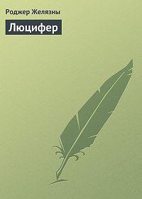 Роджер Желязны -Люцифер