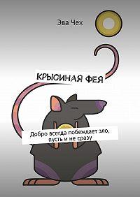 Эва Чех -Крысиная фея