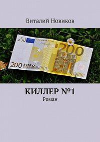 Виталий Новиков -Киллер №1. Роман