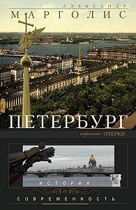 Александр Марголис -Петербург. История и современность. Избранные очерки