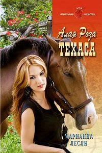 Марианна Лесли -Алая роза Техаса
