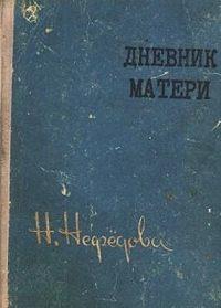 Нина Нефедова -Дневник матери