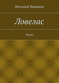 Виталий Новиков - Ловелас. Роман
