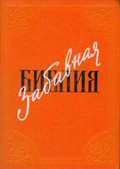 Лео Таксиль -Забавная Библия
